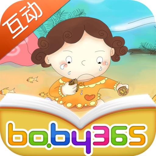 小珍妮和海魔王-故事游戏书-baby365
