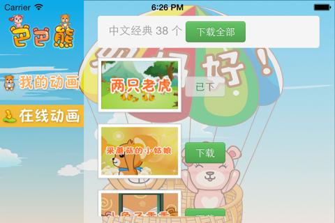 巴巴熊中文儿歌 - 宝宝学唱经典童谣系列,免费必备动画版hd screenshot 3