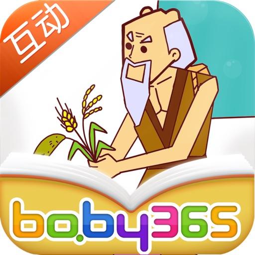 神农尝百草-故事游戏书-baby365