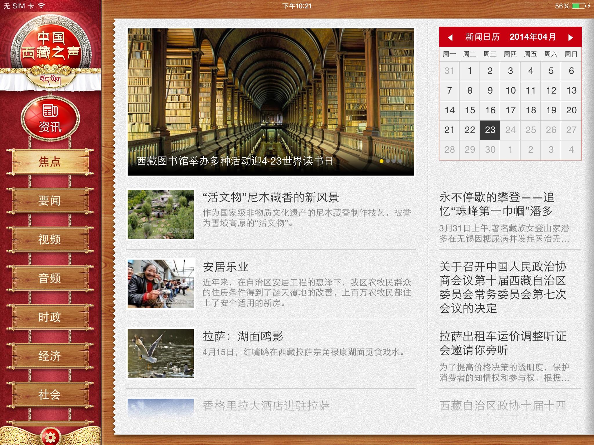 西藏之声网HD Screenshot