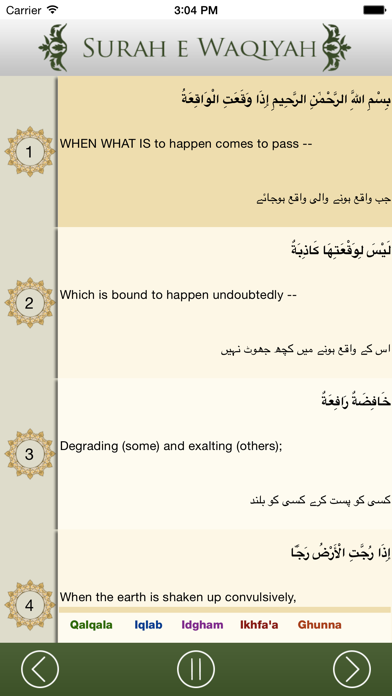Surah Al Waqiah - English Urdu Translation - Audio