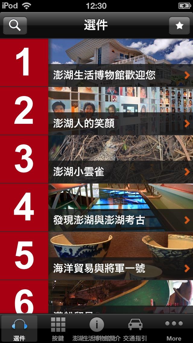 澎湖生活博物館常設展語音導覽屏幕截圖2