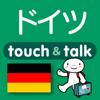 指さし会話ドイツ touch&talk