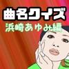 曲名クイズ(浜崎あゆみ編)