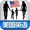 美国生活英语 -有声同步中英文双语字幕标准美式发音 英汉对照全文字典 阅读听力突破口语速成增强版HD