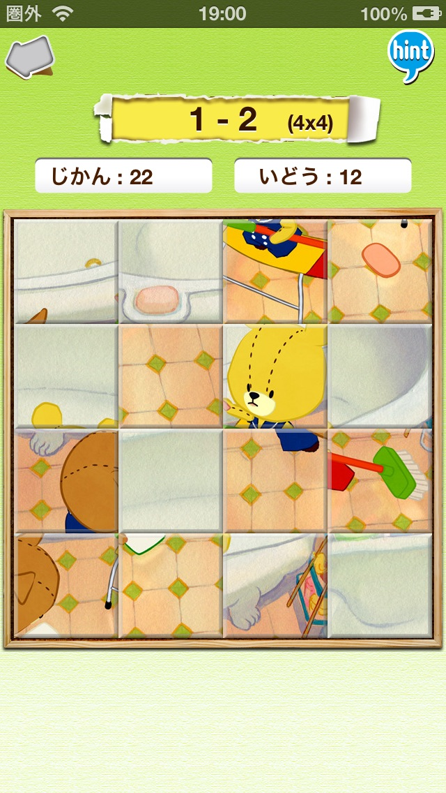 がんばれ!ルルロロのピクチャーパズルのスクリーンショット4