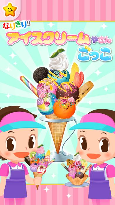 アイスクリーム屋さんごっこ-お仕事体験知育アプリのおすすめ画像3