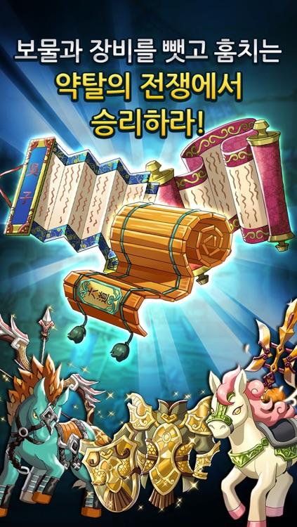 포켓삼국지 for Kakao screenshot-4