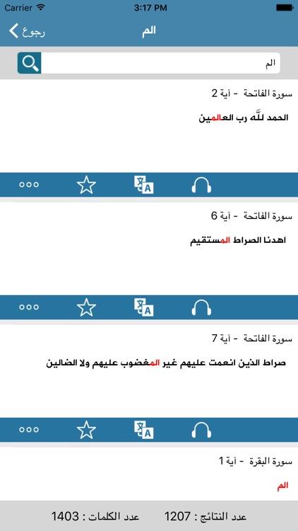 الباحث القرآني - استمع للقرآن الكريم screenshot-3
