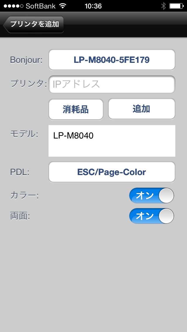 ePrint Free ScreenShot2