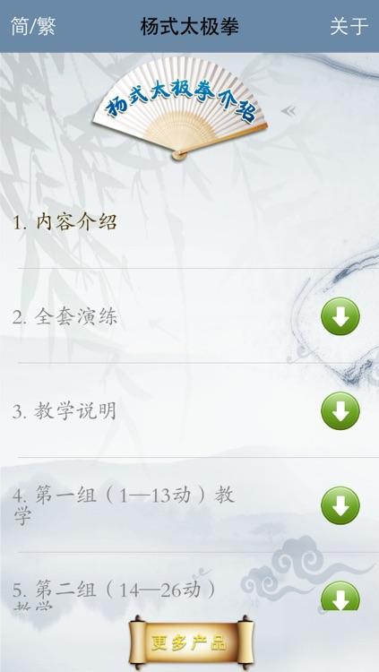 太极拳赏学-杨式太极拳,Yang Tai-chi,A Kind of Traditional Chinese Shadowboxing