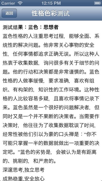 性格色彩测试豪华版 screenshot-4