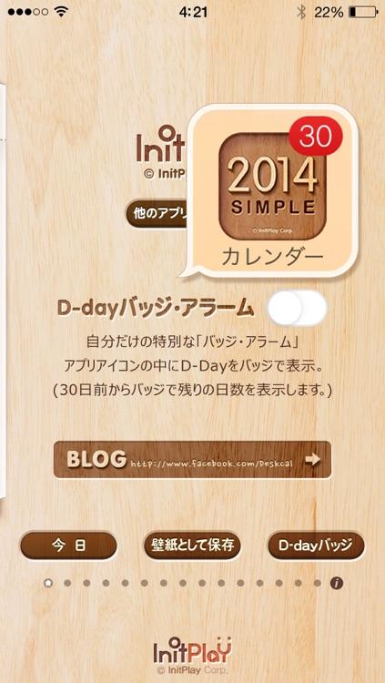 卓上カレンダー2014:シンプルカレンダー screenshot-4