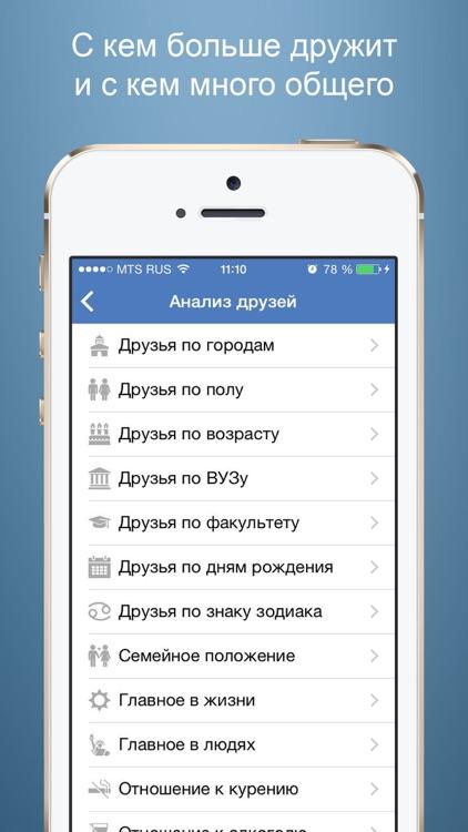 Spy for VK PRO - Analyze profile on vk.com