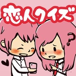 99 イチャ2できる 恋人クイズ 恋愛診断系占いゲームの秘密兵器 By Kohei Horiuchi