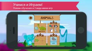 Английский язык для детей с Бенни. Изучаем цвета, цифры, одежда, семья и приветствия, фрукты и еда, животные и запоминаем произношение FREE Скриншоты4