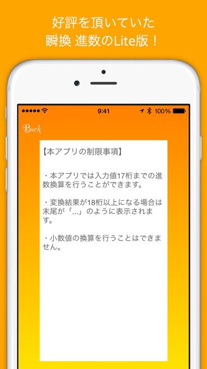 瞬換 進数 Lite - 2進数、10進数、16進数を一瞬で換算 screenshot-3