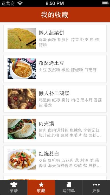 豆果懒人食谱-懒人美食菜谱大全 居家下厨的手机必备软件 screenshot-3