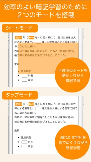 Hide Learn 隠して覚える 暗記支援アプリ Di App Store