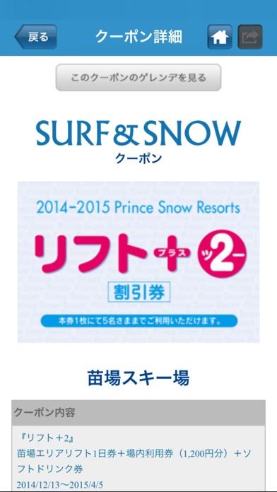 スキー場 積雪 クーポン情報 ScreenShot3