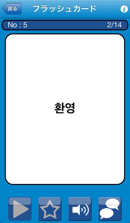 Talk! Talk! 韓国語単語帳-中級編 screenshot-3