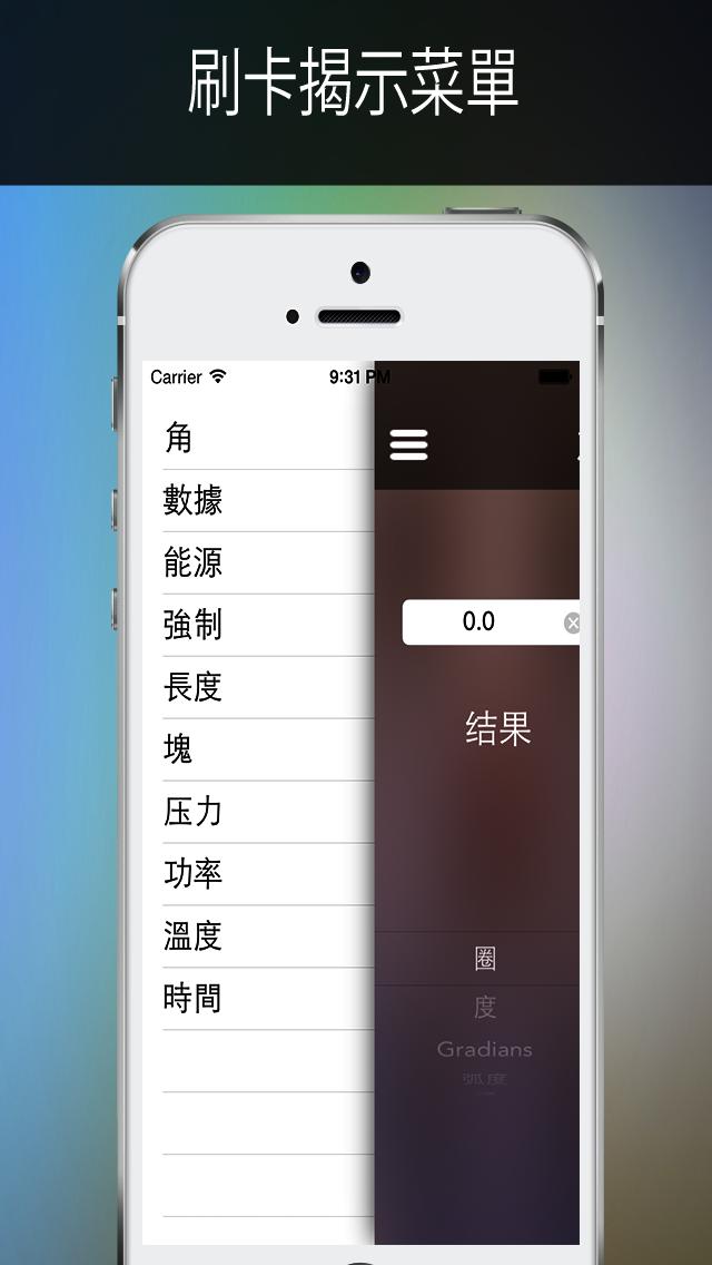 Y兌換 專業的版 screenshot two