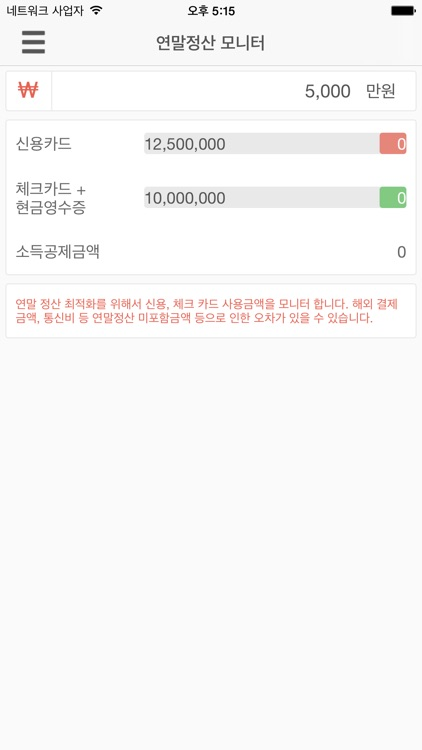 MoneyBook 가계부 screenshot-3
