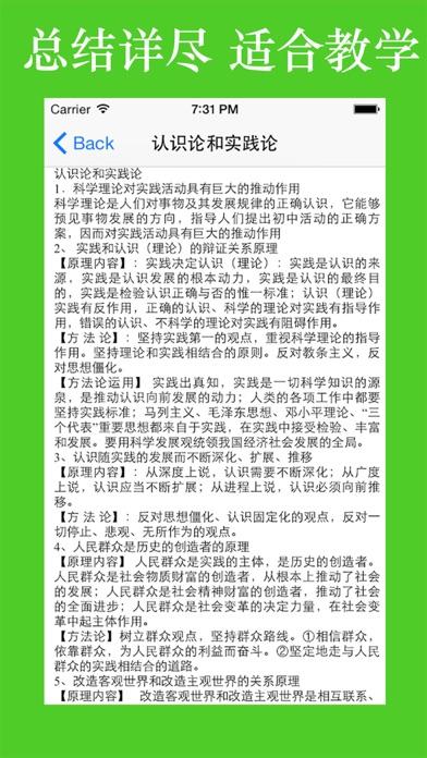 高中课堂笔记总结大全-历史、政治、地理 screenshot four