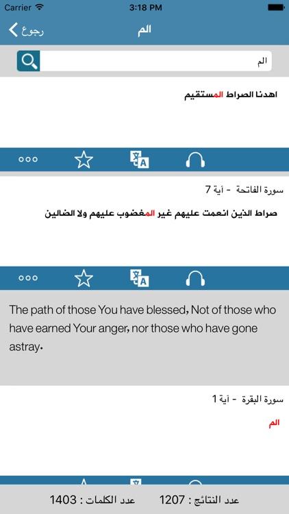الباحث القرآني - استمع للقرآن الكريم