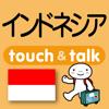 指さし会話インドネシア touch&talk