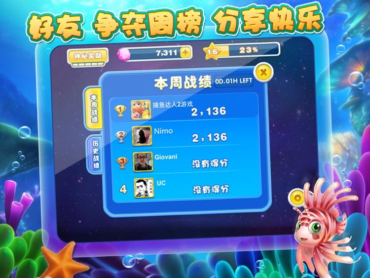 捕鱼达人2 HD screenshot-3