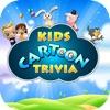 Kids' Cartoon Trivia - iPhoneアプリ