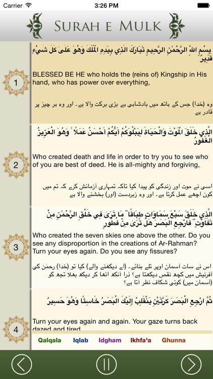 Surah Al Mulk - English Urdu Translation - Tajweed Quran