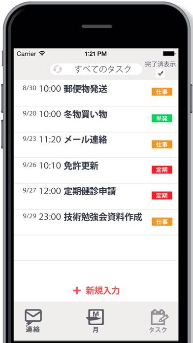 手帖ライフ screenshot1