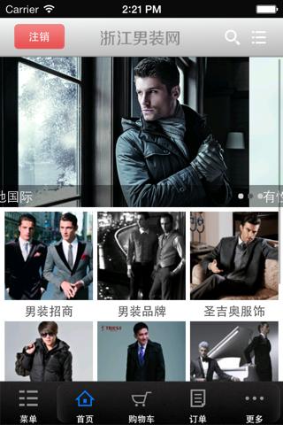 浙江男装网 screenshot 3