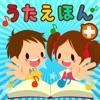 子供絵本アプリ タッチ!うごくうたえほん+ iPhone