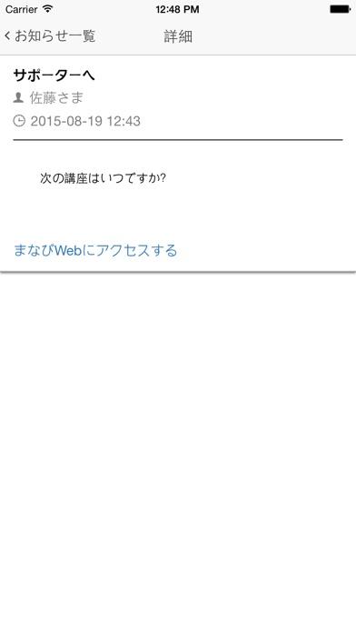 manaboxのスクリーンショット3