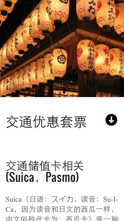 东京离线地图地铁旅游交通指南 - Tokyo travel guide and Offline Map,日本东京自由行,东京地铁路线,机场地图,机票酒店,去哪儿东京地图 screenshot-3