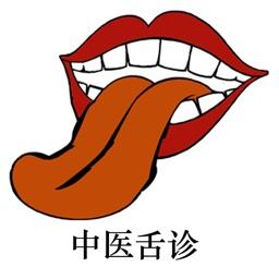 Tongue diagnosis handbook