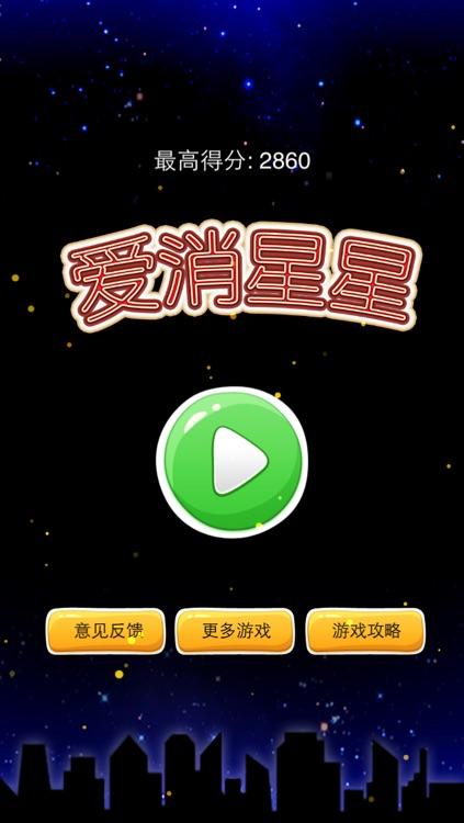 爱消星星PopStar - 单击消除,最爽快的消灭大作战,2016最新休闲益智单机游戏