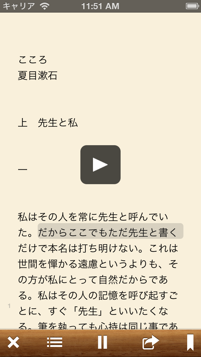 音声文庫 - 青空文庫を読み上げ ScreenShot0