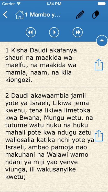 Audio Biblia Kiswahili (Redio Biblia) screenshot-2