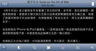 Art of War 孫子兵法Screenshot of 5