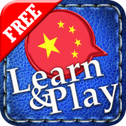 Learn&Play Chinese FREE ~easier & fun! This quick, powerful gaming method with attractive pictures i...