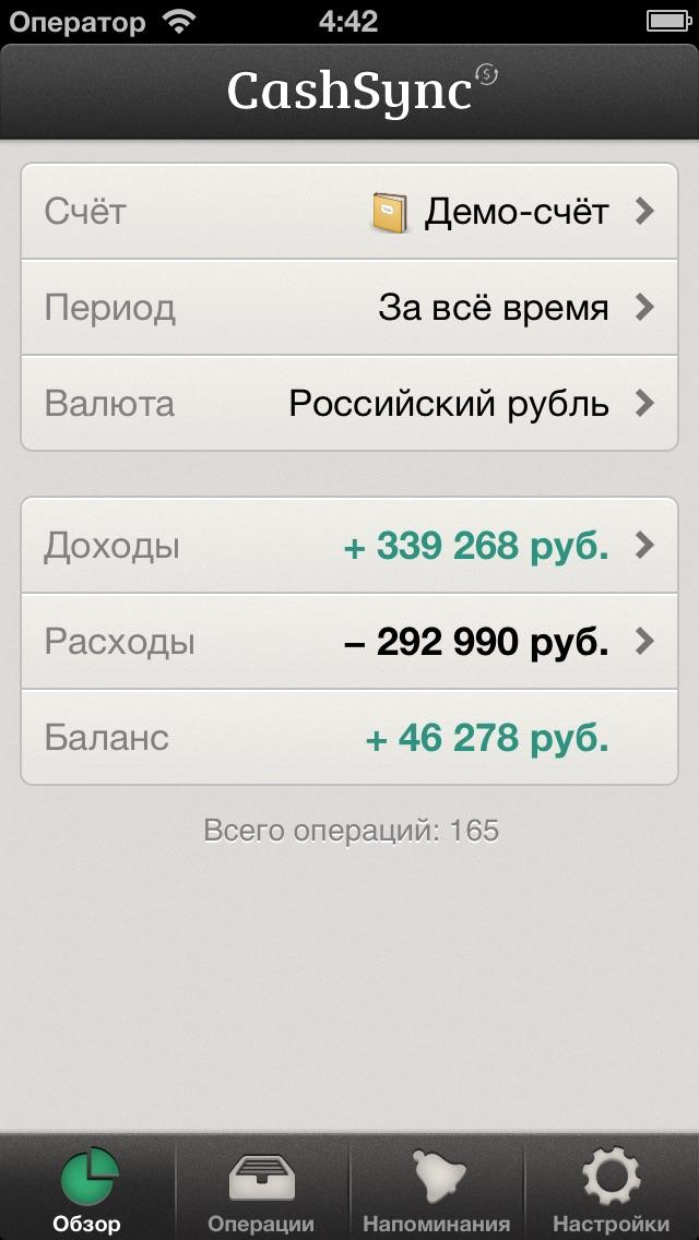 CashSync Classic - Расходы и доходы Скриншоты7