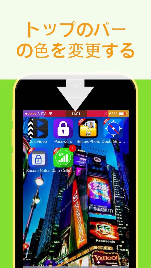 上部のカラーバー(iOS7用の壁紙をカスタ... screenshot1