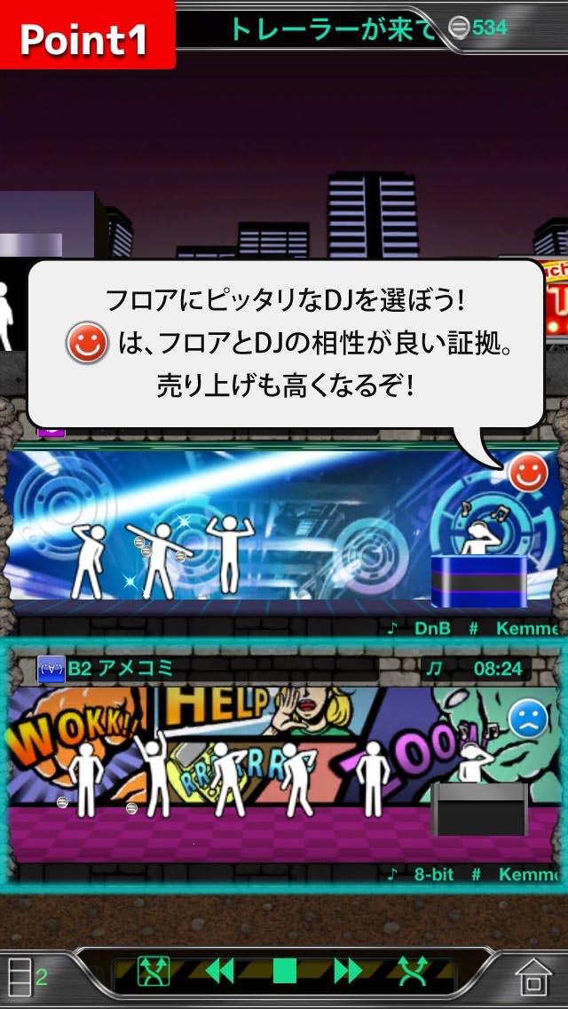ジューク!ジューク!!のスクリーンショット2