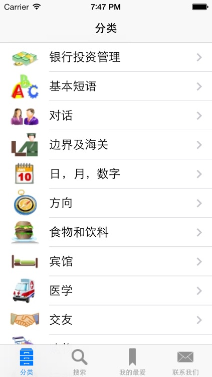 Chinese to English Talking Phrasebook