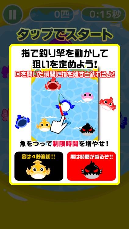 パクパク魚釣り screenshot-4