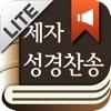 제자성경찬송 (한글/NIV드라마성경 + 성경/영한사전 + 새찬송가/통일찬송가음원) - Lite - iPhoneアプリ